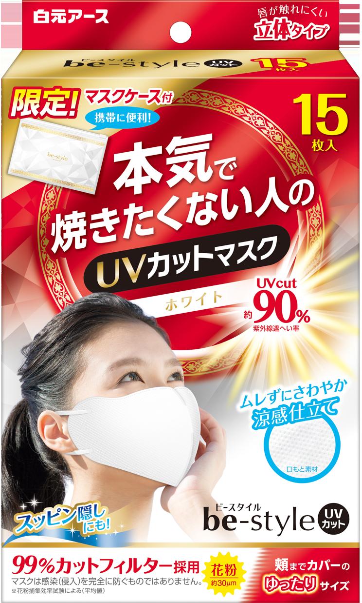 ビースタイル UVカットマスク 立体タイプ